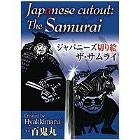 ジャパニーズ切り絵 ザ・サムライ Japanese cutout:The Sumurai