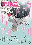 毒りんごcomic : 14 (アクションコミックス)