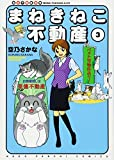 まねきねこ不動産 3―仙台不動産事情 (ねこぱんちコミックス)