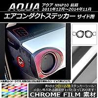 AP エアコンダクトステッカー クローム調 サイド用 トヨタ アクア NHP10 前期 2011年12月~2014年11月 ブルー AP-CRM117-BL