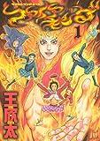 ファイアキング マジカル・マンガ・オペラ(1) (MiChao!コミックス)