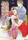 少年舞妓・千代菊がゆく!―ひと夏の冒険 (コバルト文庫)