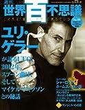 週刊世界百不思議 no.49 ユリ・ゲラーが語るUFO、2012年、スプーン曲げ、そしてマ