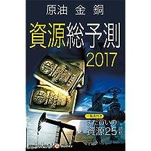 資源総予測2017 週刊エコノミストebooks