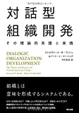 「対話型組織開発――その理論的系譜と実践」販売ページヘ
