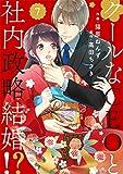 comic Berry's クールなCEOと社内政略結婚!?(分冊版)7話 (Berry's COMICS)