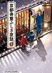 京都骨董ふしぎ夜話3 (メディアワークス文庫)