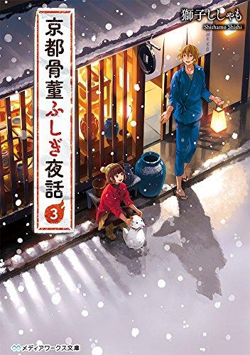 京都骨董ふしぎ夜話3 (メディアワークス文庫)の詳細を見る