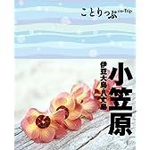 ことりっぷ 小笠原 伊豆大島・八丈島 (旅行ガイド)