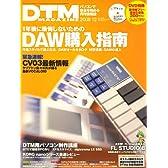 DTM MAGAZINE 2008年 12月号 [雑誌]