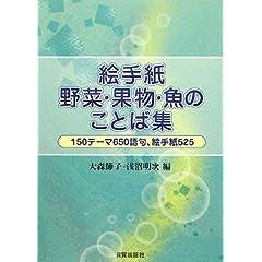 絵手紙 野菜・果物・魚のことば集―150テーマ650語句、絵手紙525