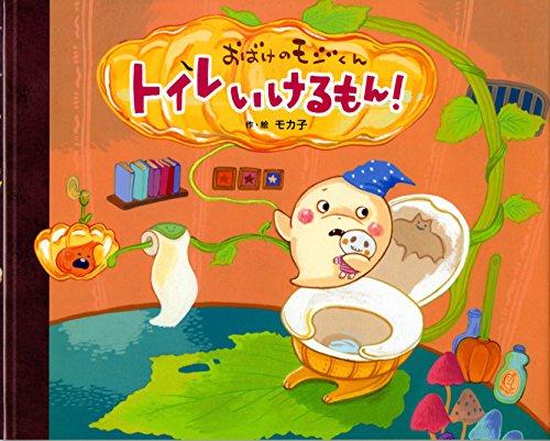 トイレいけるもん!: おばけのモジくん