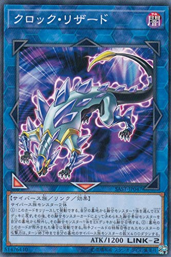 遊戯王 SAST-JP047 クロック・リザード (日本語版 ノーマル) SAVAGE STRIKE サベージ・ストライク