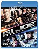 G.I.ジョー バック2リベンジ 完全制覇ロングバージョン ブルーレイ+DVDセット (2枚組)(初回生産限定) [Blu-ray]