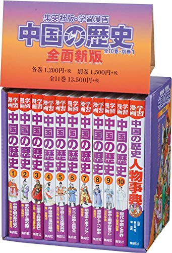 学習漫画 中国の歴史 全11巻セット