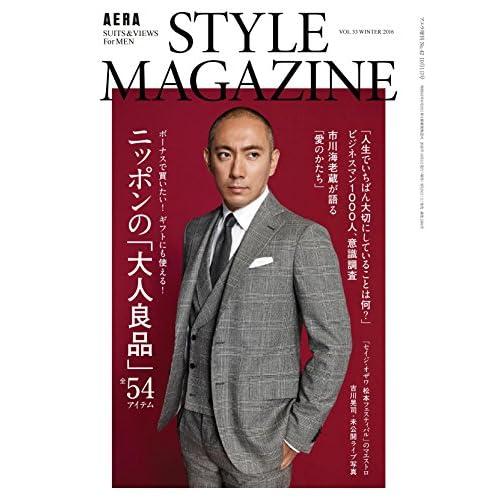 AERA STYLE MAGAZINE(アエラスタイルマガジン) 2016年11/24号【表紙: 市川海老蔵】[雑誌] (Vol.33)