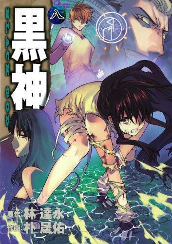 黒神 8 (ヤングガンガンコミックス)の詳細を見る