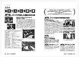 反日マスコミの真実 2009−メディアの情報支配へ反乱が始まった! (OAK MOOK 264 撃論ムック) 画像
