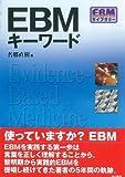 EBMキーワード (EBMライブラリー)