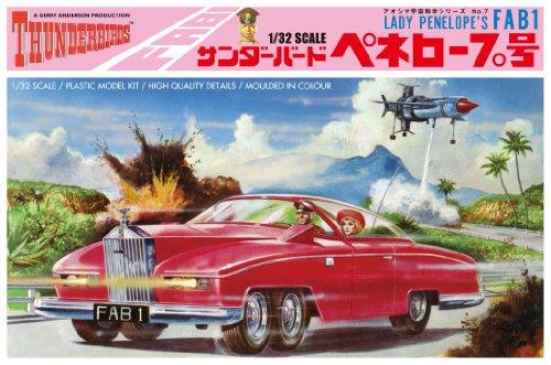 青島文化教材社 サンダーバード No.7 ペネロープ号 1/32スケール プラモデル