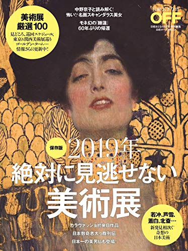 2019年絶対に見逃せない美術展 保存版 (日経ホームマガジン)