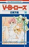V・B・ローズ 第14巻 (花とゆめCOMICS)