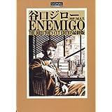 "ENEMIGO エネミーゴ (光文社コミック業書""SIGNAL"")"
