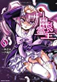 幽霊王 6 (ヴァルキリーコミックス)
