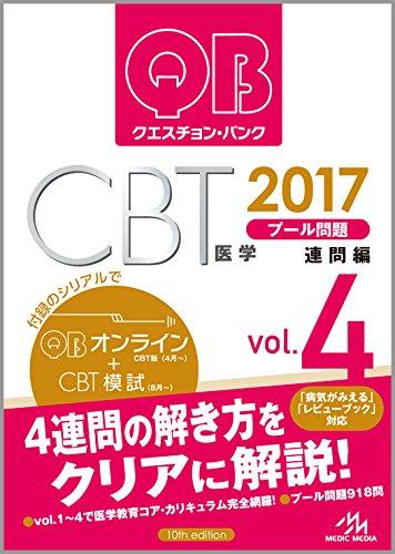 クエスチョン・バンク CBT 2017 vol.4: プール問題 連問編