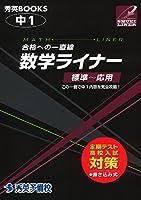 数学ライナー中1―合格への一直線 標準~応用 (秀英BOOKS 秀英ライナー)