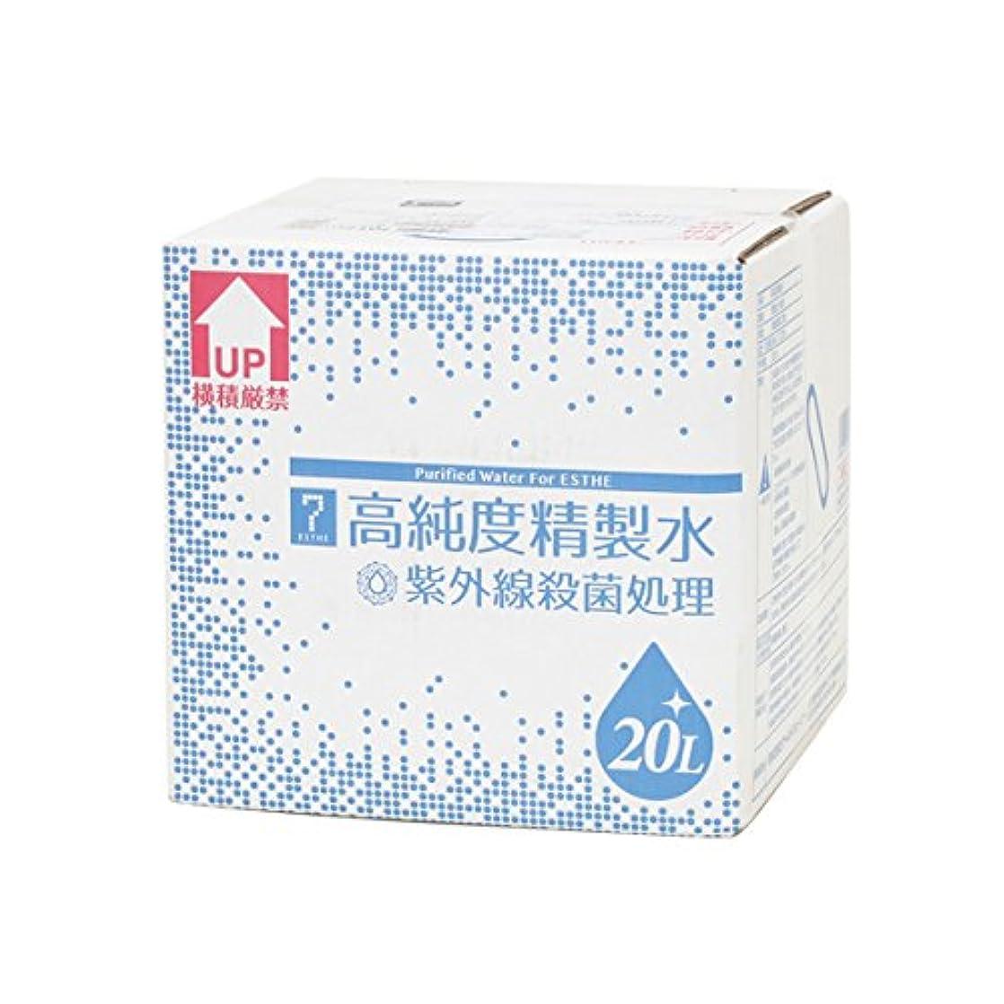 ビジターおじさんボトルネック高純度 精製水 20L (コック付) [ 精製水 純水 エステ スチーマー フェイシャルスチーマー 美顔器 ]
