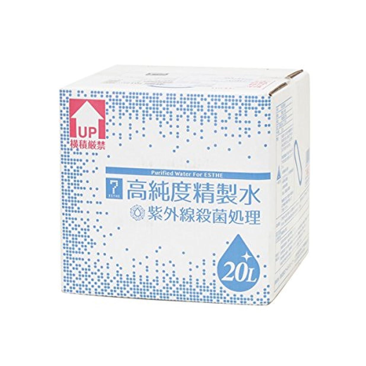 センサーアクティブ見かけ上高純度 精製水 20L (コック付) [ 精製水 純水 エステ スチーマー フェイシャルスチーマー 美顔器 ]