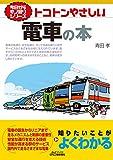 トコトンやさしい電車の本 (今日からモノ知りシリーズ)