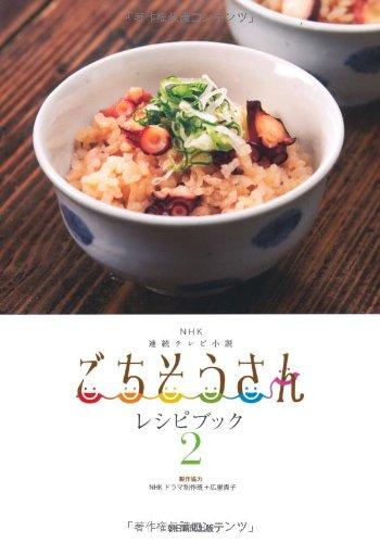 NHK連続テレビ小説 ごちそうさんレシピブック2の詳細を見る