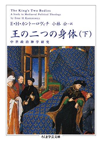 王の二つの身体 下 (ちくま学芸文庫)