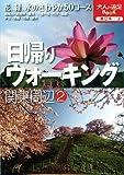 日帰りウォーキング関東周辺② (大人の遠足BOOK)