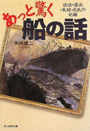 あっと驚く船の話—沈没・漂流・失踪・反乱の記録 (光人社NF文庫)