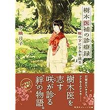 樹木医補の診療録 桜の下にきみを送る (集英社オレンジ文庫)