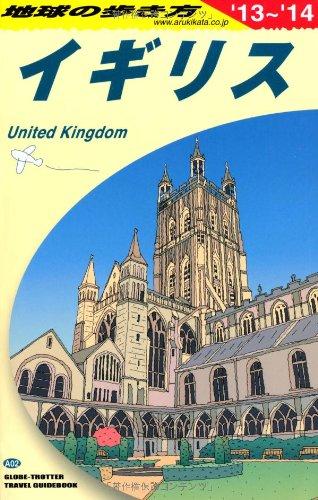 A02 地球の歩き方 イギリス 2013~2014 (ガイドブック)の詳細を見る