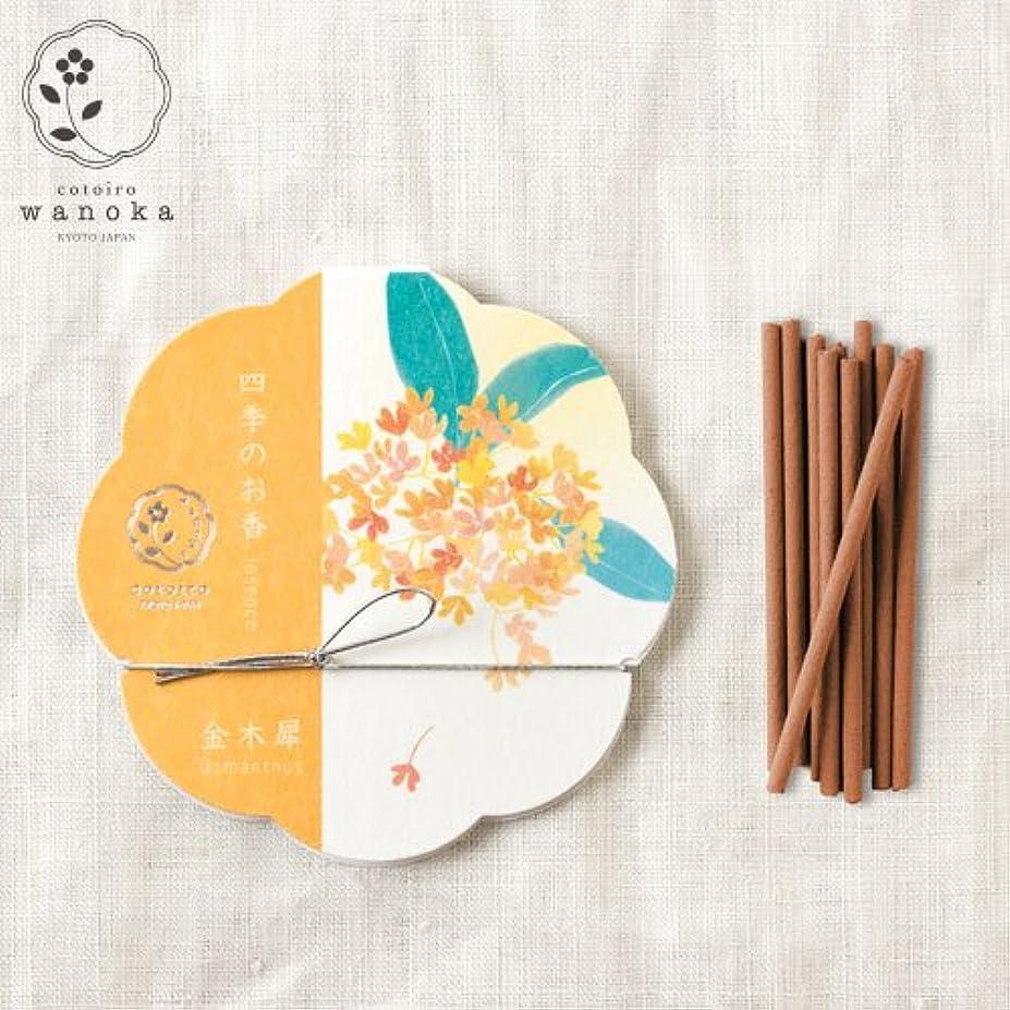 マウンド仕方持っているwanoka四季のお香(インセンス)金木犀《金木犀をイメージした果実のような甘い香り》ART LABIncense stick