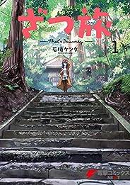 ざつ旅-That's Journey- 1 (電撃コミックスN