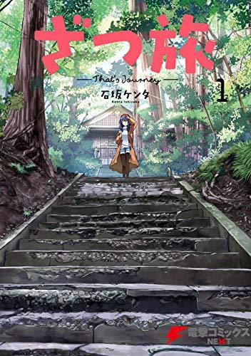 [石坂 ケンタ] ざつ旅-That's Journey- 第01巻+第05-07話