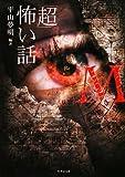 「超」怖い話M(ミュー) (竹書房文庫)