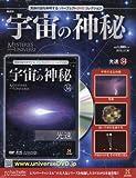 宇宙の神秘全国版(34) 2015年 12/30 号 [雑誌]