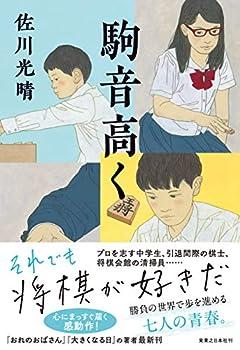 将棋に魅了された人々を描く連作短編集〜佐川光晴『駒音高く』