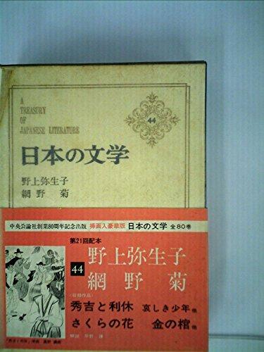 日本の文学〈44〉野上弥生子,網野菊 (1974年) (アイボリーバックス)