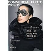 COMMERCIAL PHOTO (コマーシャル・フォト) 2009年 11月号 [雑誌]