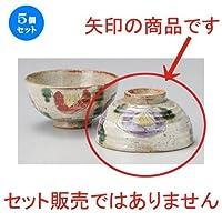 5個セット 山茶花中平 (紫) [ 10.7 x 5.5cm (220cc) 175g ] 【 夫婦碗 】 【 料亭 旅館 和食器 飲食店 業務用 】
