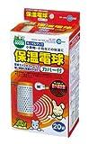 保温電球 20W カバー付 HD-20C