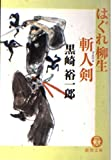 はぐれ柳生斬人剣 (徳間文庫)